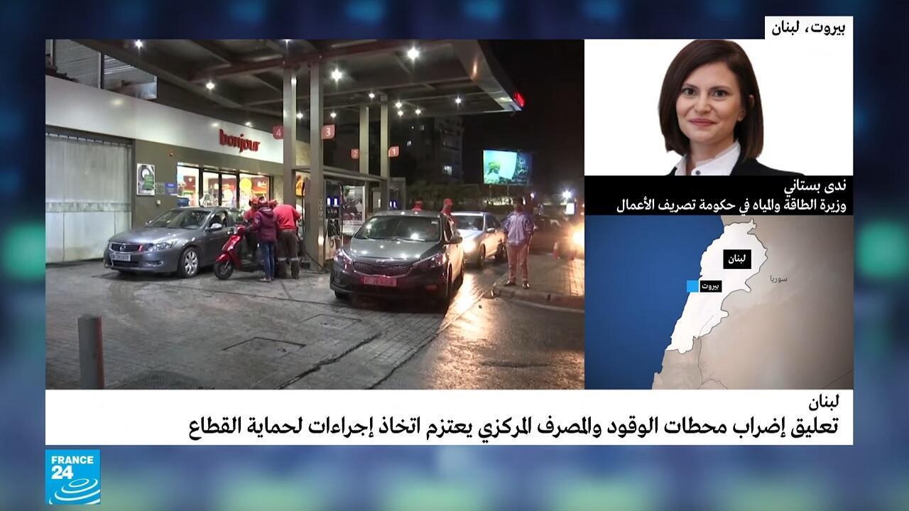 وزيرة الطاقة والمياه في حكومة تصريف الأعمال اللبنانية ندى بستاني.