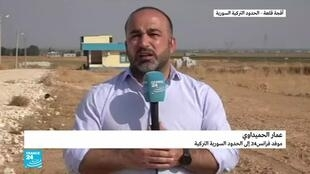 موفد فرانس 24 إلى الحدود السورية التركية عمار الحميداوي