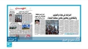 2019-11-04 08:17 قراءة في الصحف