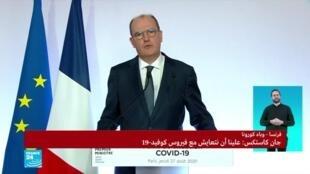 رئيس الوزراء الفرنسي يلقي كلمة حول التفشي الجديد لفيروس كورونا في 26 آب/أغسطس 2020