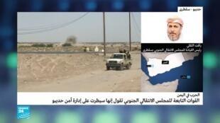 المجلس الانتقالي الجنوبي في اليمن يعلن سيطرته على مقر الأمن في حديبو