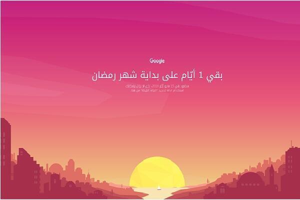 """الصفحة الرسمية لموقع """"رمضان مع غوغل"""""""