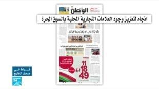 2019-11-27 06:17 قراءة في الصحف الخليجية
