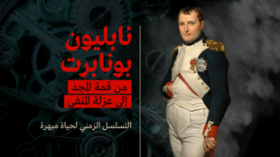 main-image-Napoleon-chrono-AR