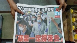 La Une du tabloïd Apple Daily du 11 août 2020, avec son propriétaire Jimmi Lai lors de son arrestation la veille, à Hong Kong