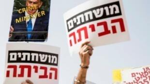 """""""أيها الفاسدون ارحلوا"""" على لافتة تطالب رئيس الوزراء بنيامين نتانياهو بالرحيل في تل أبيب في 16 شباط/فبراير 2018"""