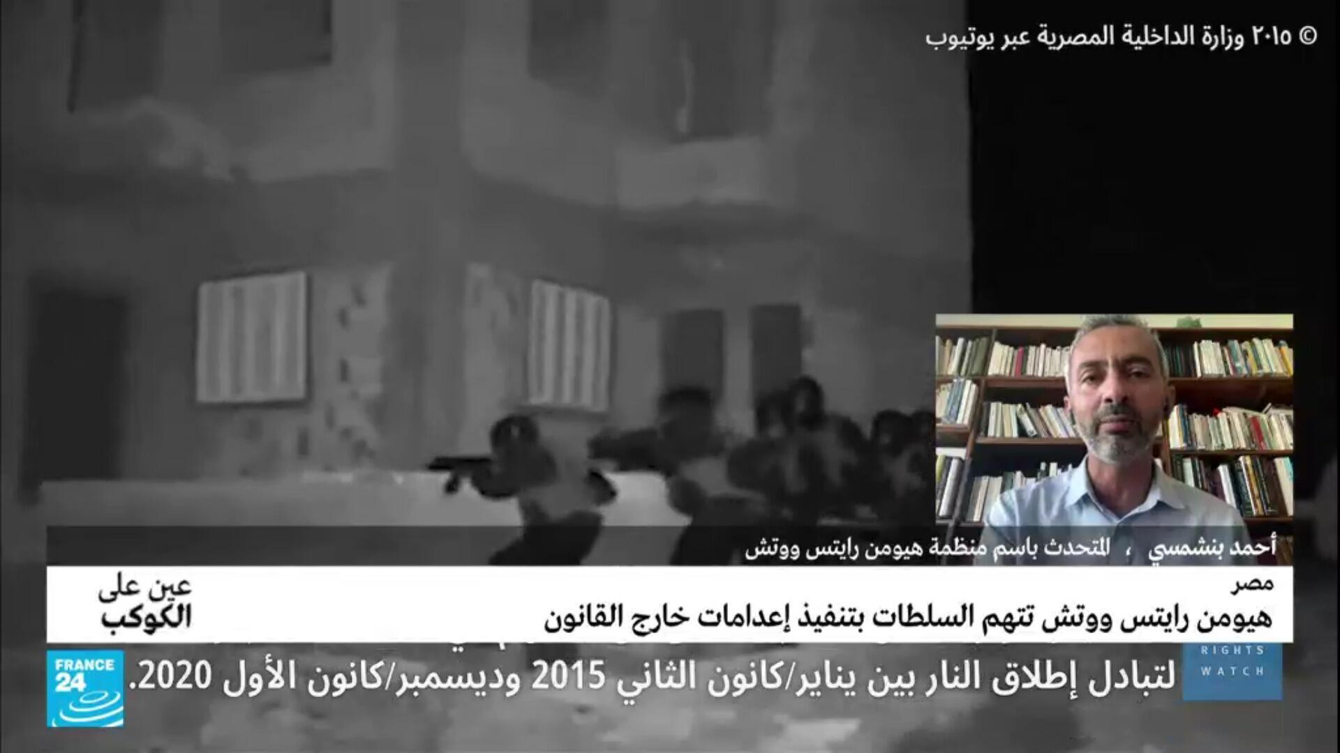 مصر: هيومن رايتس ووتش تتهم السلطات بتنفيذ إعدامات خارج القانون