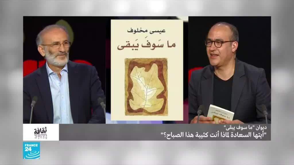صورة ملتقطة من برنامج ثقافة للصحافي جمال بدومة والشاعر عيسى مخلوف