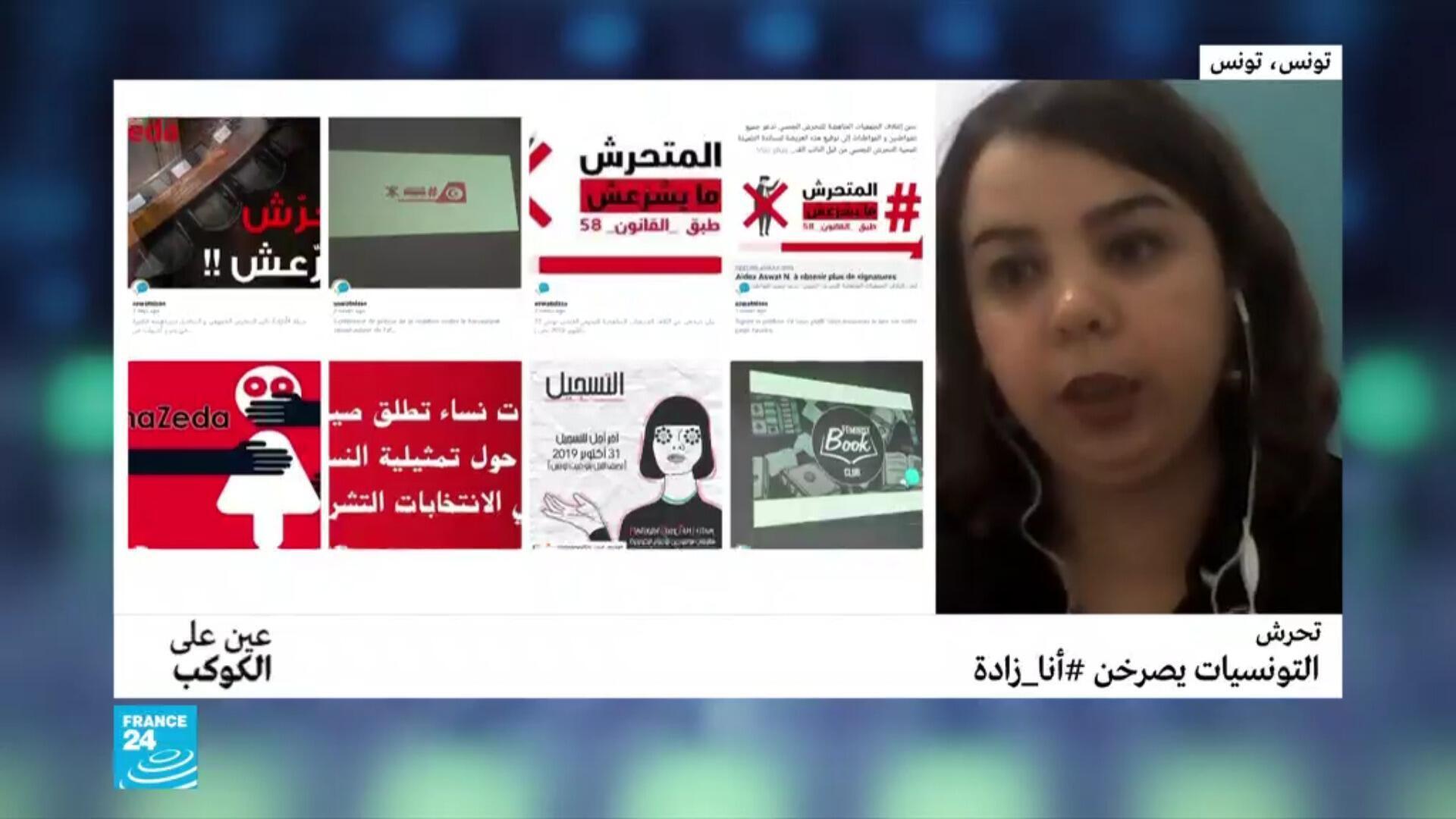 تحرش.. التونسيات يصرخن #أنا_زادة