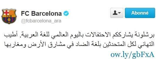 الحساب الرسمي العربي لنادي برشلونة على تويتر