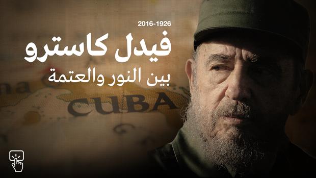 وثائقي ويب-وفاة الزعيم الكوبي فيدل كاسترو