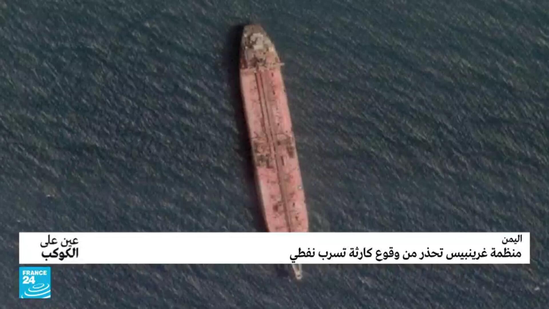 اليمن: منظمة غرينبيس تحذر من وقوع كارثة تسرب نفطي!