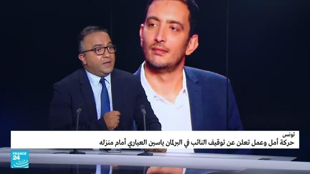 اعتقال النائب بالبرلمان التونسي ياسين العياري