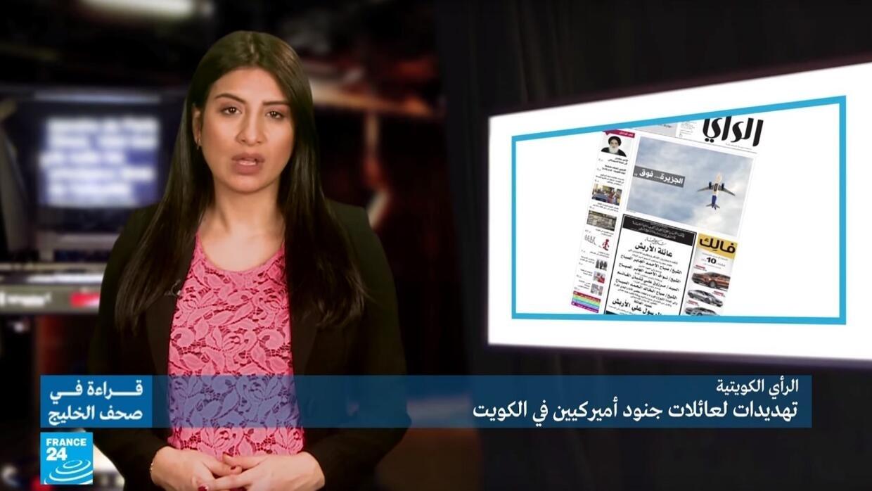 تهديدات لعائلات جنود أمريكيين في الكويت !! - قراءة في صحف الخليج