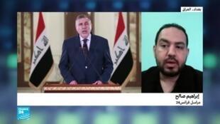مراسل فرانس24 من بغداد إبراهيم صالح