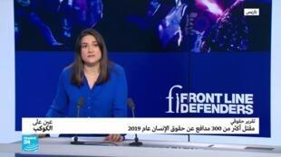 مقتل أكثر من 300 مدافع عن حقوق الإنسان عام 2019