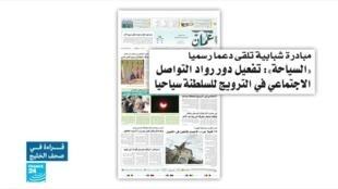 2019-12-27 06:17 قراءة في الصحف الخليجية