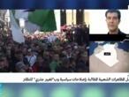 """استمرار الاحتجاجات في الجزائر للمطالبة """"بتغيير جذري"""" للنظام"""