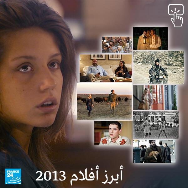 حصاد السينما العام 2013