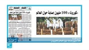 2021-01-26 08:16 قراءة في الصحف