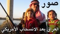 ديابوراما - الانسحاب الأمريكي من العراق - صور جيمس أندريه 20120111
