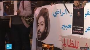 مظاهرة أمام البرلمان المغربي للمطالبة بإطلاق سراح الصحافي والحقوقي عمر راضي. 28 ديسمبر/ كانون الأول