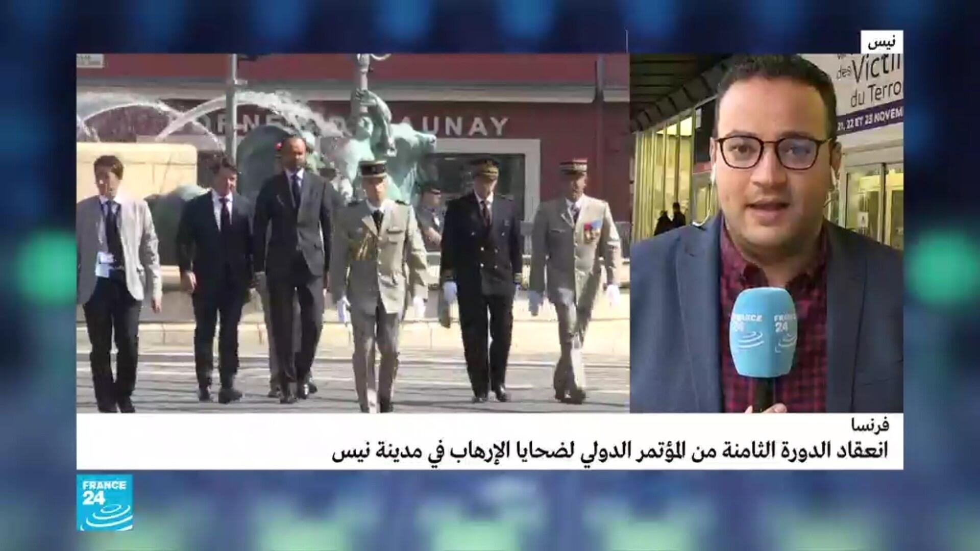 انعقاد الدورة الثامنة من المؤتمر الدولي لضحايا الإرهاب في نيس بفرنسا
