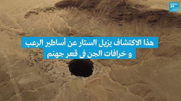 فريق علمي عماني يكشف لغز قعر جهنم