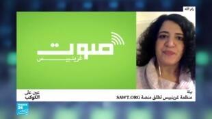 منظمة غرينبيس تطلق منصة sawt.org
