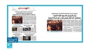 2020-01-06 08:17 قراءة في الصحف