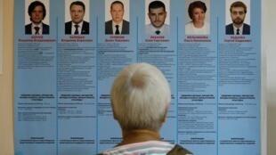 قائمة مرشحين في الانتخابات المحلية بموسكو - 8 سبتمبر/أيلول 2019