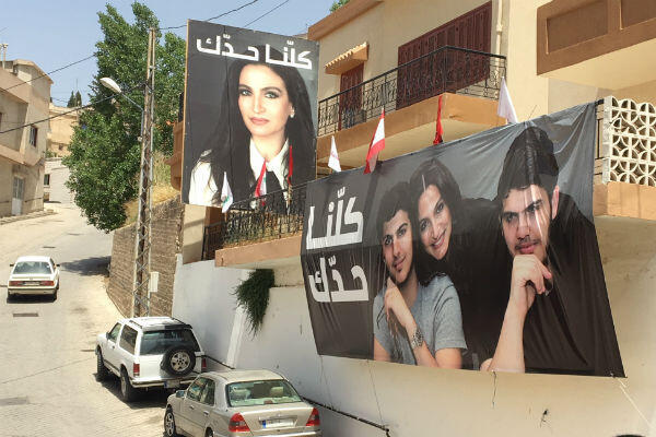 A giant billboard of candidate Myriam Skaff and her two sons