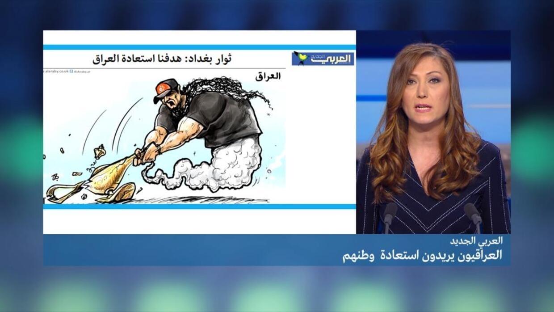 العراقيون يريدون استعادة وطنهم