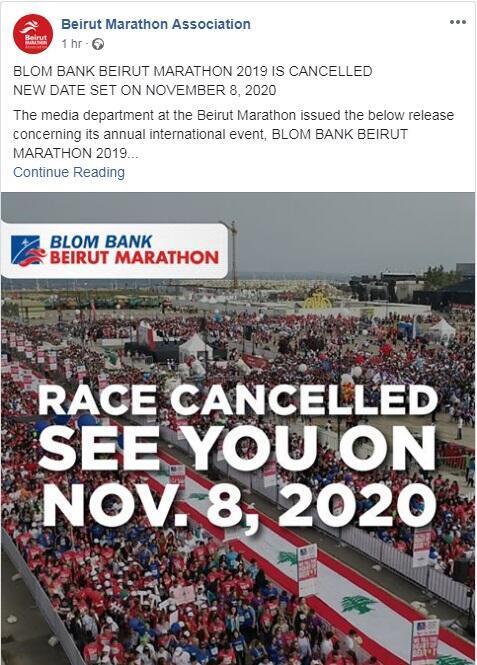 """إعلان جمعية بيروت ماراثون على صفحتها على """"فيس بوك"""" إلغاء الماراثون لعام 2019، 18 تشرين الثاني/نوفمبر 2019"""