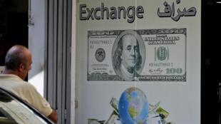 Un bureau de change à Beyrouth, où l'on craint une dévaluation de la livre libanaise.