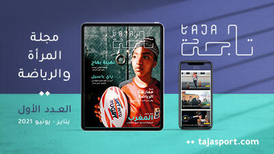 مجلة المرأة والرياضة في شمال أفريقيا والشرق الأوسط