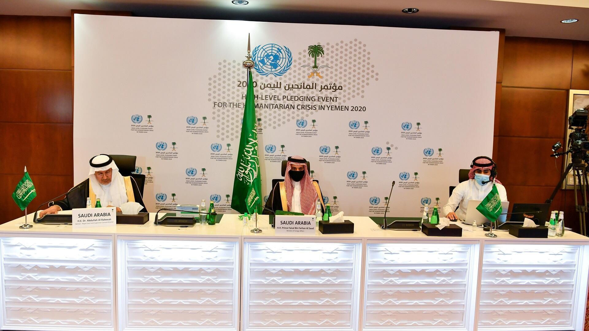 وزير الخارجية السعودي فيصل بن فرحان آل سعود في الرياض خلال مؤتمر افتراضي لدعم اليمن، 2 يونيو/حزيران 2020.
