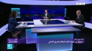 2020-02-14 16:12 الأسبوع الاقتصادي/ أزمة ديون لبنان