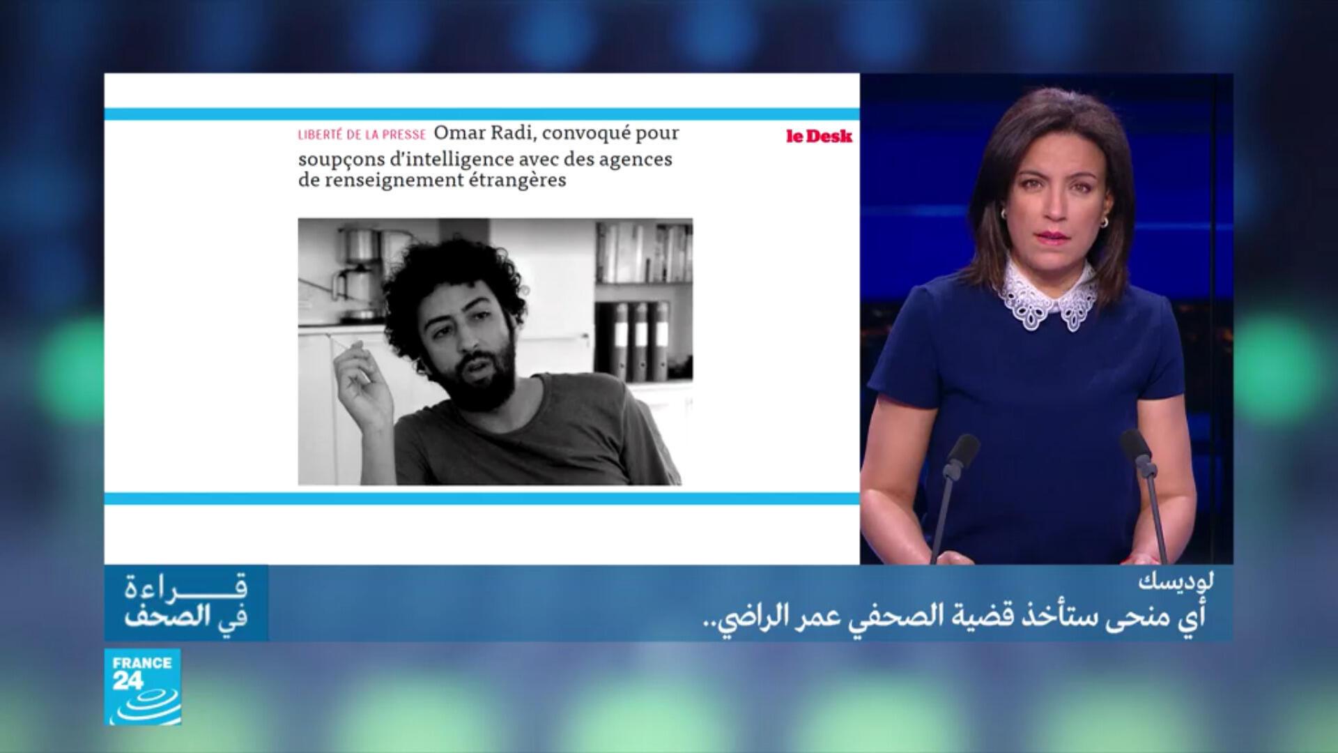 أي منحى ستتخذه قضية الصحفي المغربي عمر الراضي؟