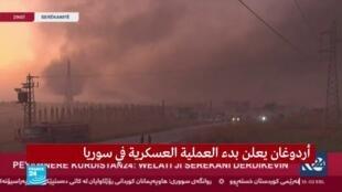 تغطية مباشرة على قناة فرانس24 للعملية العسكرية التركية في سوريا.