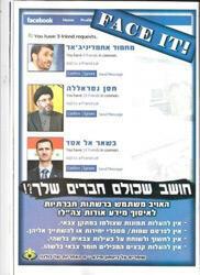 La campagne de prévention menée par les Forces de défense israéliennes. (Photo : Gizmodo)