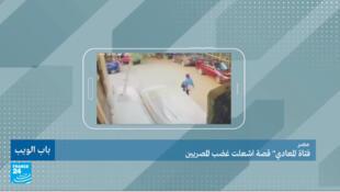 صورة ملتقطة من شاشة فرانس24 لفقرة باب الويب