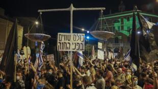 إسرائيليون يتظاهرون أمام مقر إقامة رئيس الوزراء بنيامين نتانياهو في القدس في 20 أيلول/سبتمبر2020