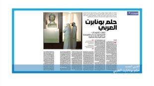 2021-05-05 08:19 قراءة في الصحف