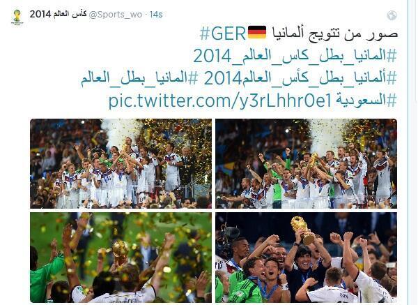 فرحة ألمانيا