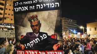 """لافتة رفعها المتظاهرون خلال تظاهرة أمام مقر إقامة رئيس الوزراء الإسرائيلي بنيامين نتانياهو في القدس وتظهره كملك يضع التاج وكتب في أعلاها """"بيبي نحن لسنا في القرن السابع عشر، نحن الدولة""""،  وفي منتصفها عبارة """"انتهت الصلاحية"""" وعبارة أخرى في الأسفل جنون الملك بيبي"""" وذلك في 25 تموز/يوليو 2020"""