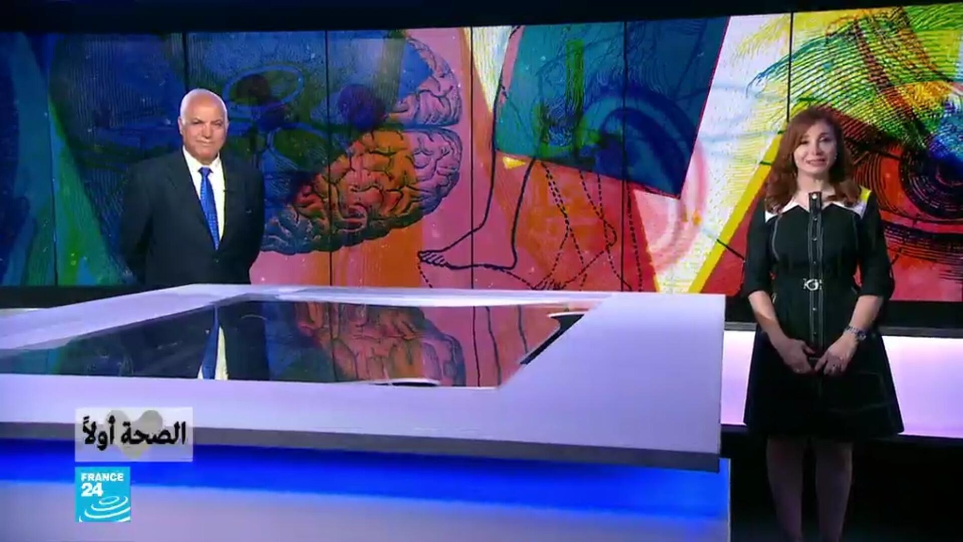 صورة ملتقطة من شاشة فرانس24 لبرنامج الصحة أولا