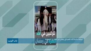 ضوابط صارمة لأداء العمرة فر رمضان تثير الجدل في السعودية
