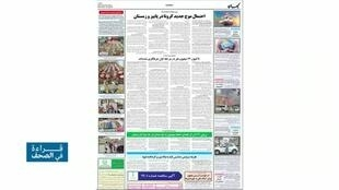 2020-04-14 08:17 ok قراءة في الصحف