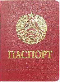 Le passeport de Transnistrie